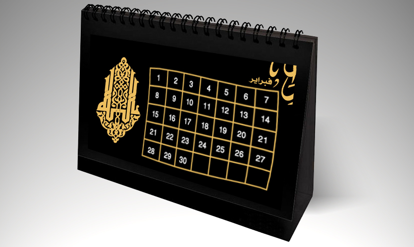 North American Islamic Calendar 2015 | Islamic Supreme Council of