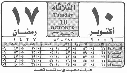 islamic date today dateing