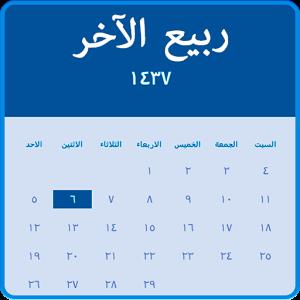 Hijri Islamic Calendar Pro Android Apps on Google Play