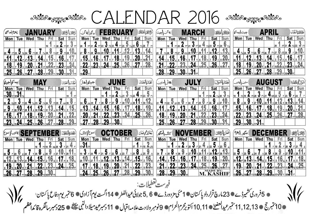 Islamic Calendar 2018 - Hijri Calendar, Today Islamic Date