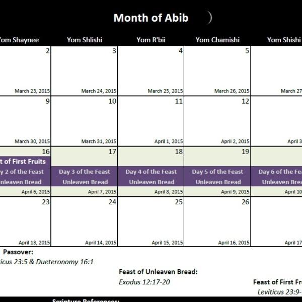 Custom Printable Jewish Calendar