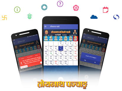 Toyanath Patro Nepali Calendar Android Apps on Google Play