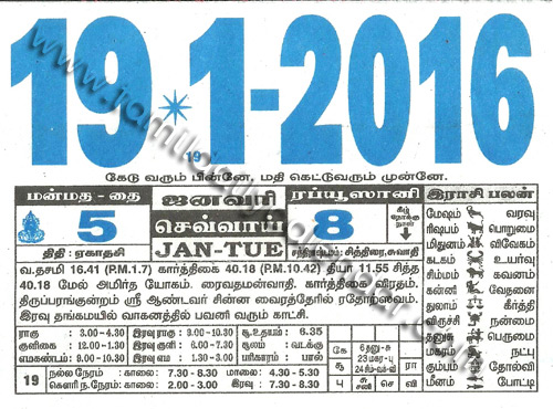 Tamil Monthly Calendar January 2016 தமிழ் தினசரி