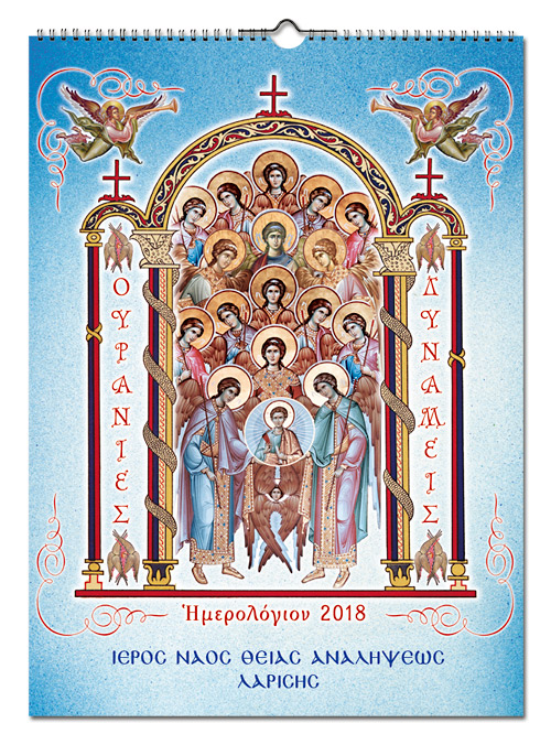 Calendars for NEW YEAR 2018, .Nioras. Byzantine Orthodox