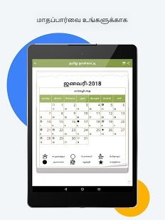 Tamil Daily Calendar 2018 Android Apps on Google Play