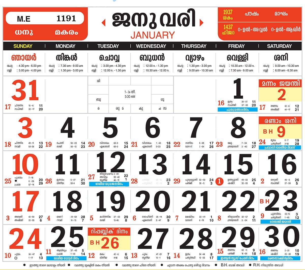 Kerala Kaumudi Malayalam Calendar 2017 | Calendar Template 2017
