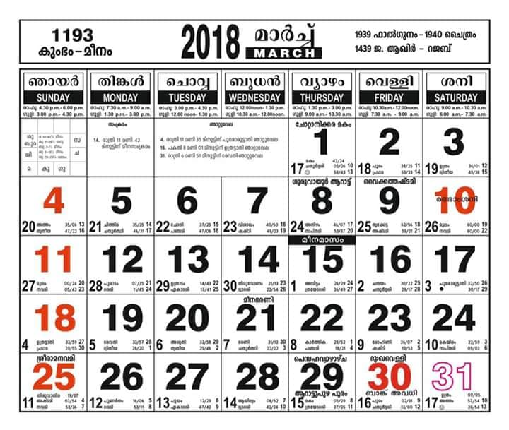 Malayalam calendar 2018 download Kerala pdf calendar of all months