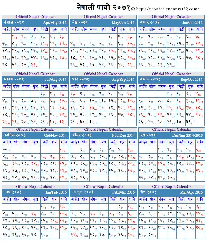 Nepali Calendar 2072 | 2018 calendar printable