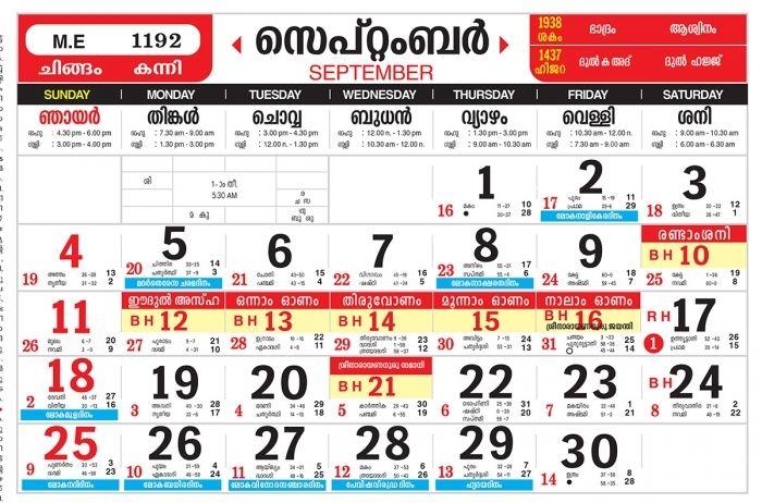 malayala manorama calendar november 2018 Ideal.vistalist.co