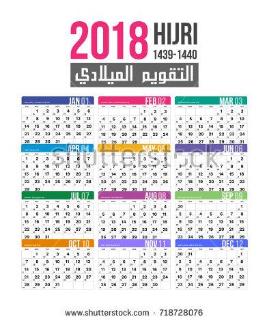 2018 Islamic Hijri Calendar Template Design Stock Vector 718728076