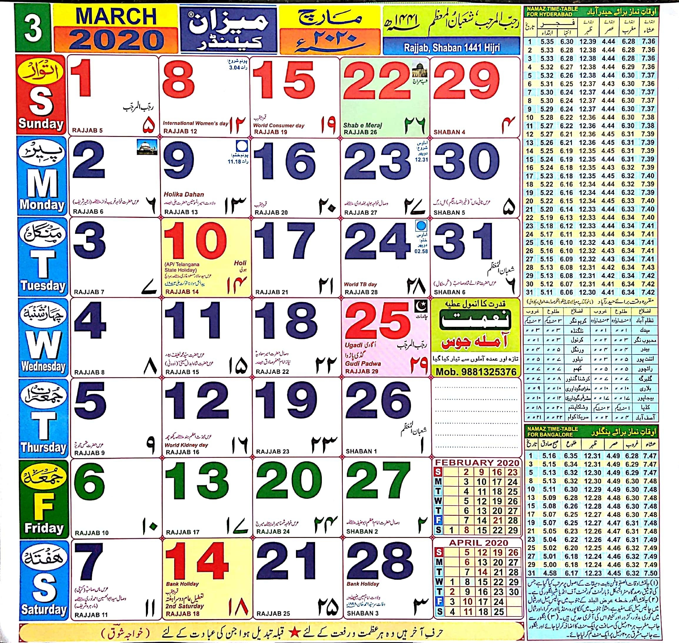 2020 Urdu Calendar Online Free Download | Online Calendar