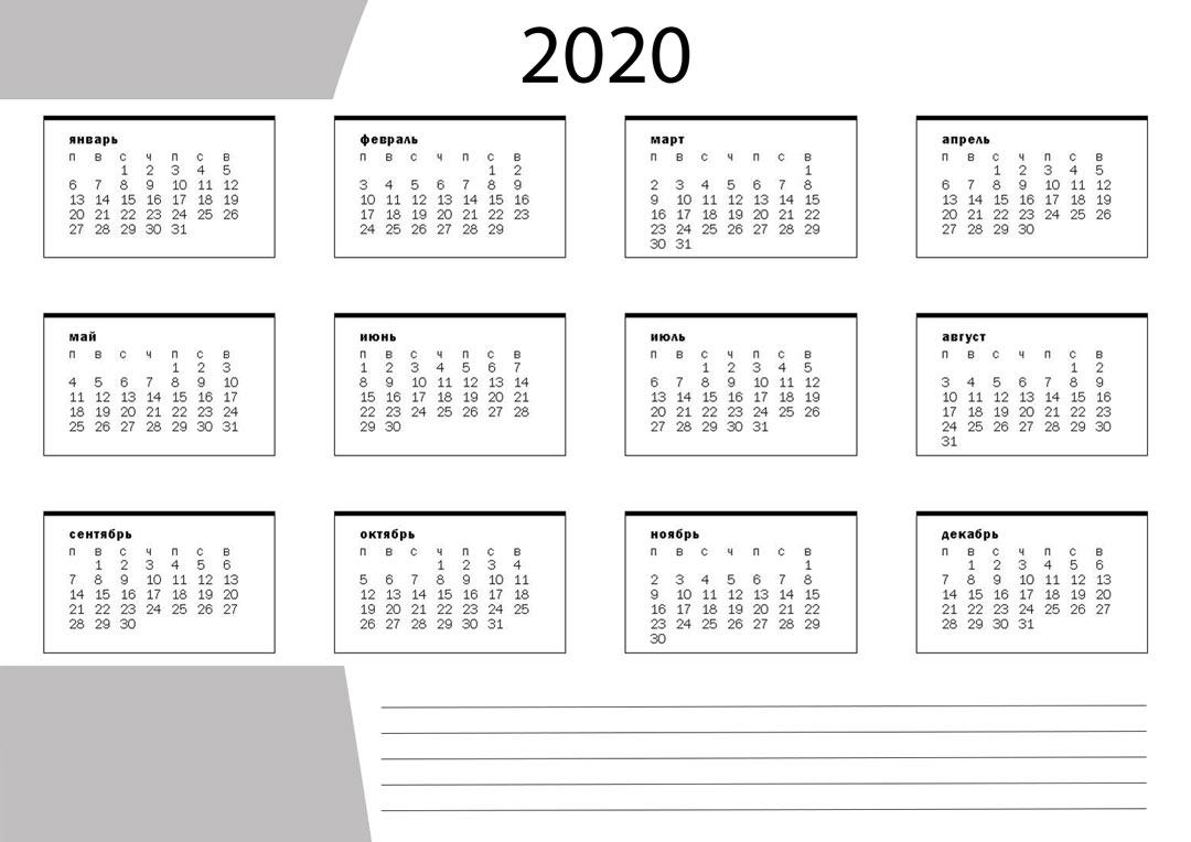 Календари Для Скачивания На 2020 Год