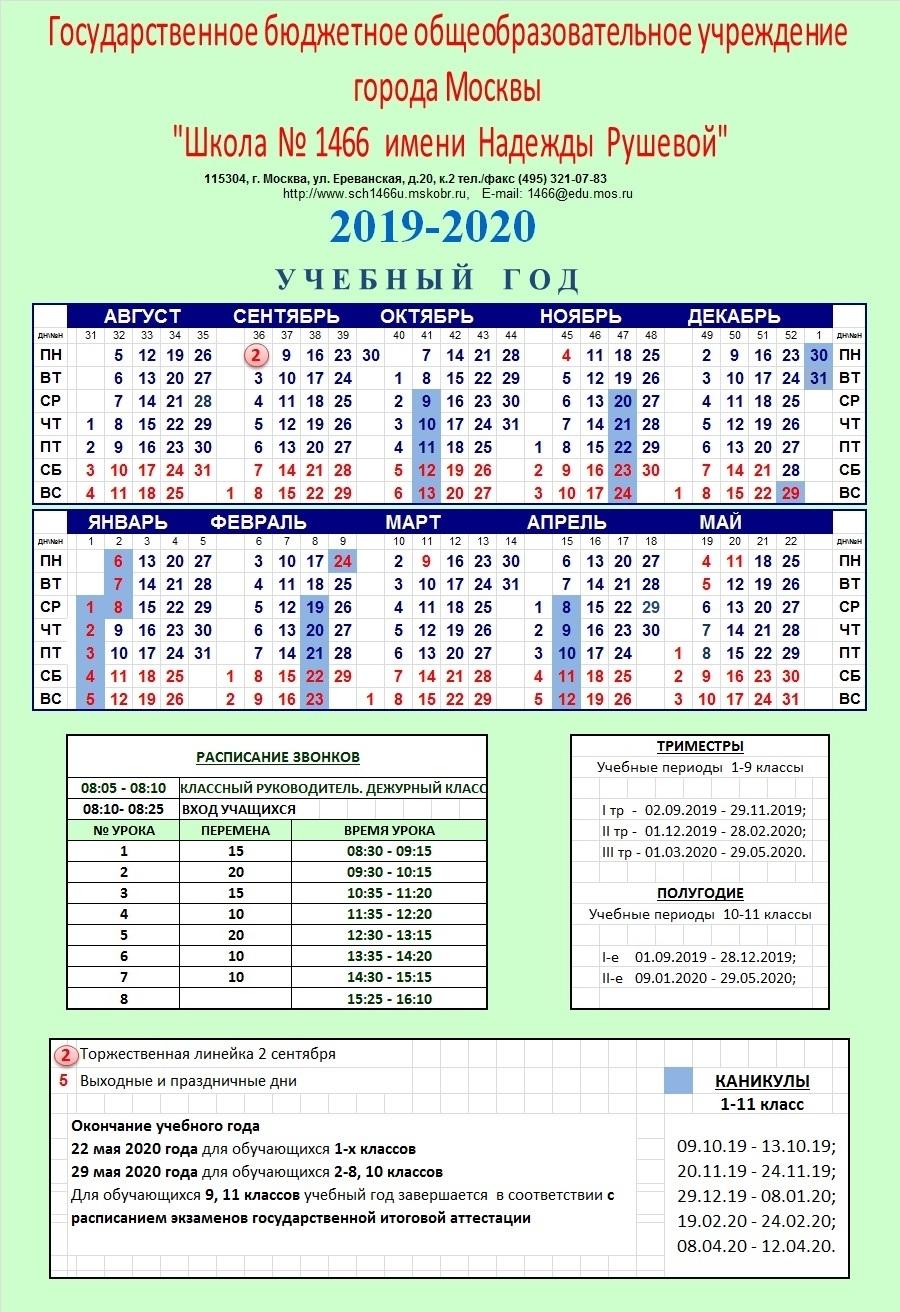 Календарь На 2019-2020 Учебный Год, Гбоу Школа № 1466, Москва