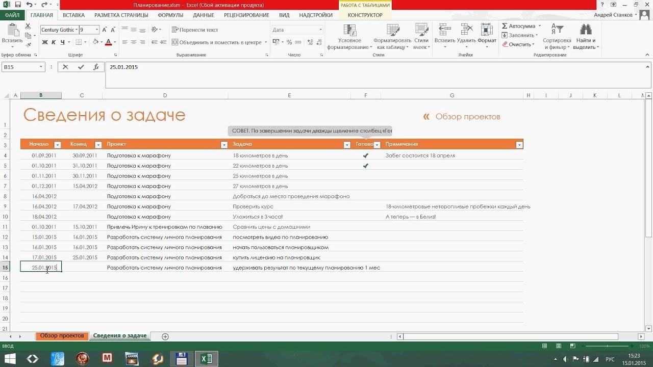 Планирование В Excel