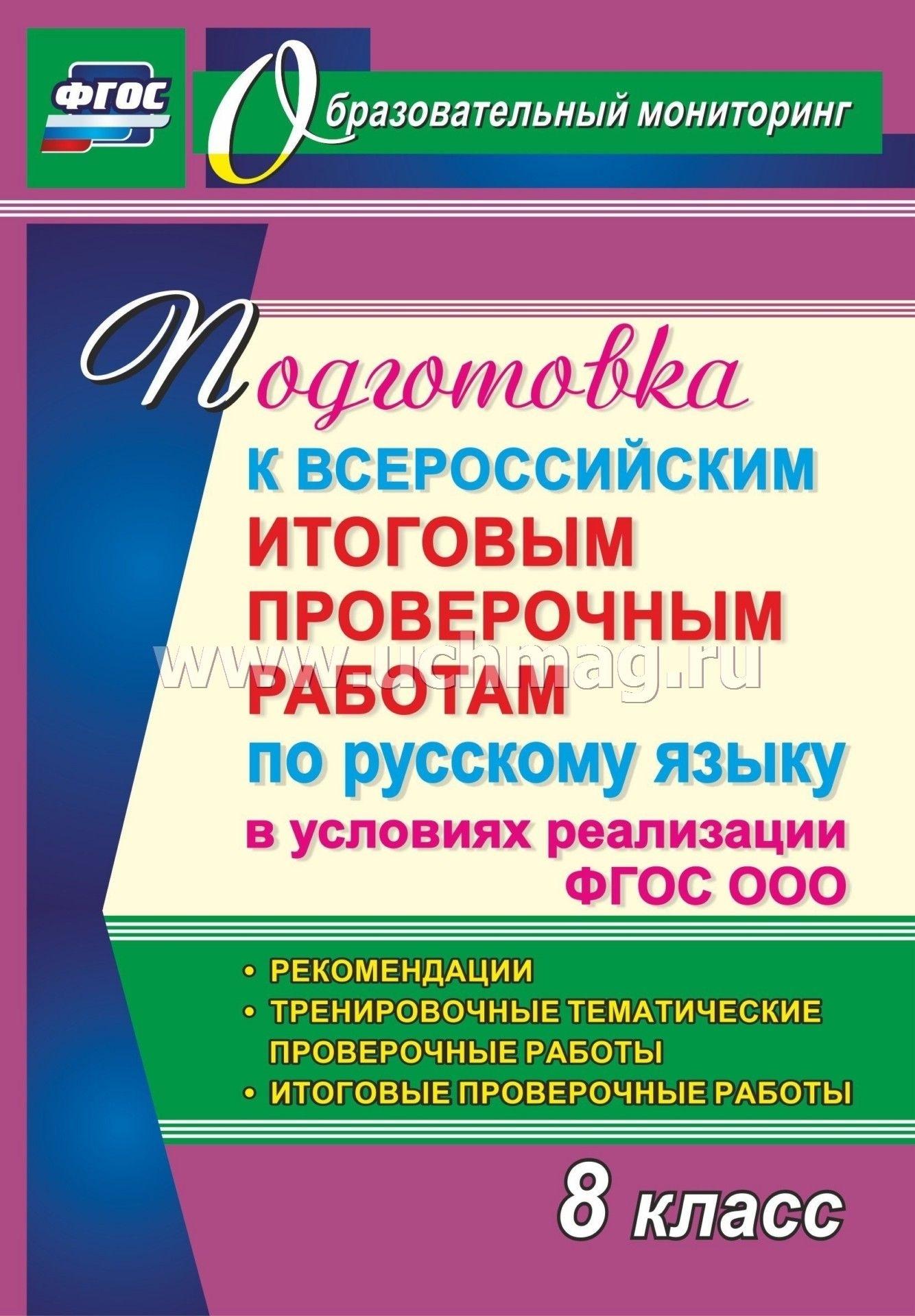 Подготовка К Всероссийским Итоговым Проверочным Работам По Русскому Языку В  Условиях Реализации Фгос Ооо. 8 Класс. Рекомендации, Тренировочные