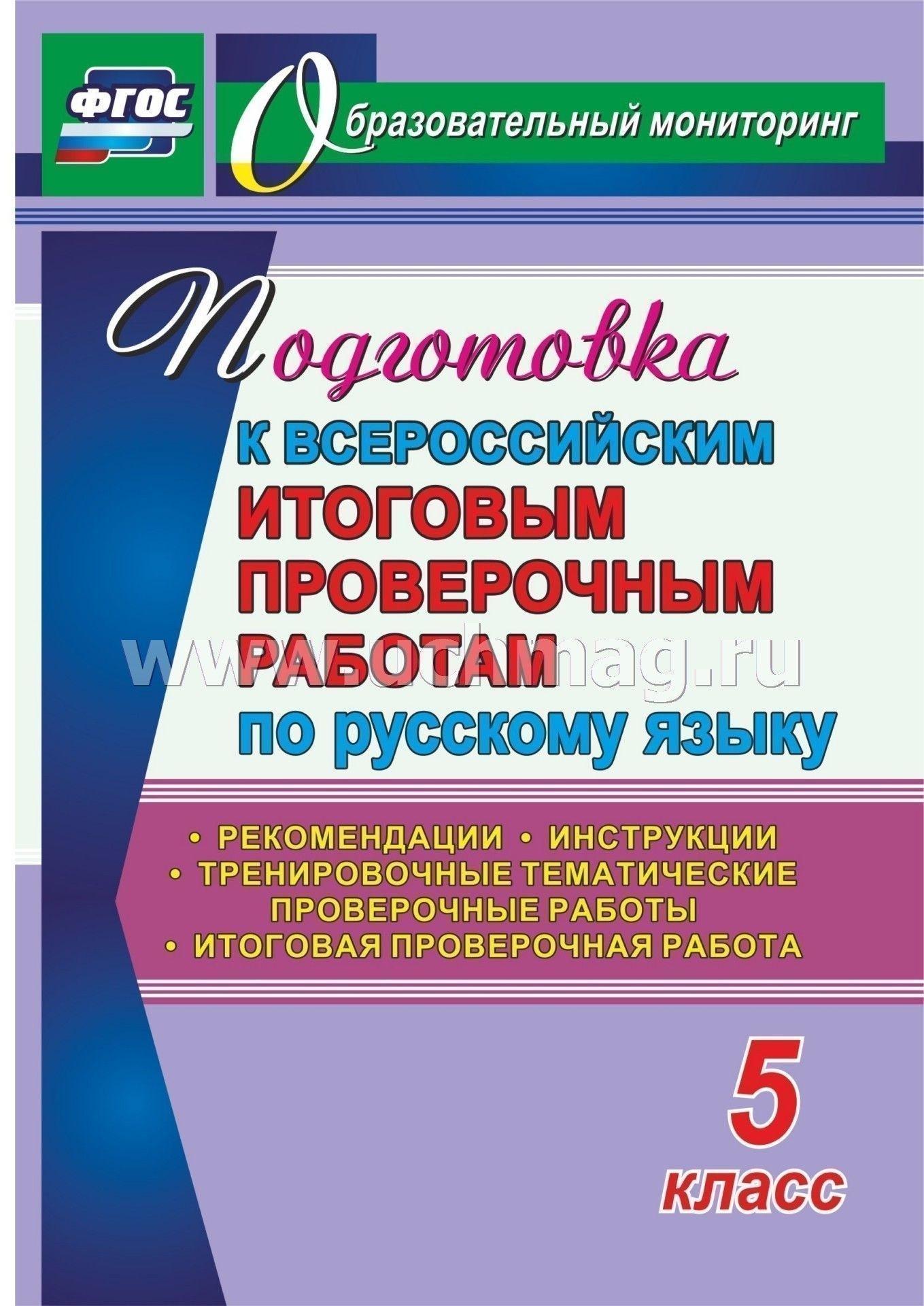 Подготовка К Всероссийским Итоговым Проверочным Работам По Русскому Языку.  5 Класс. Рекомендации, Тренировочные Тематические Проверочные Работы,