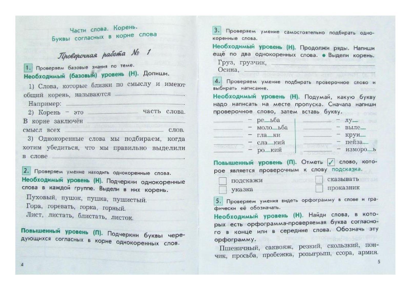 Проверочные Работы По Русскому 2 | Desktop Calendar