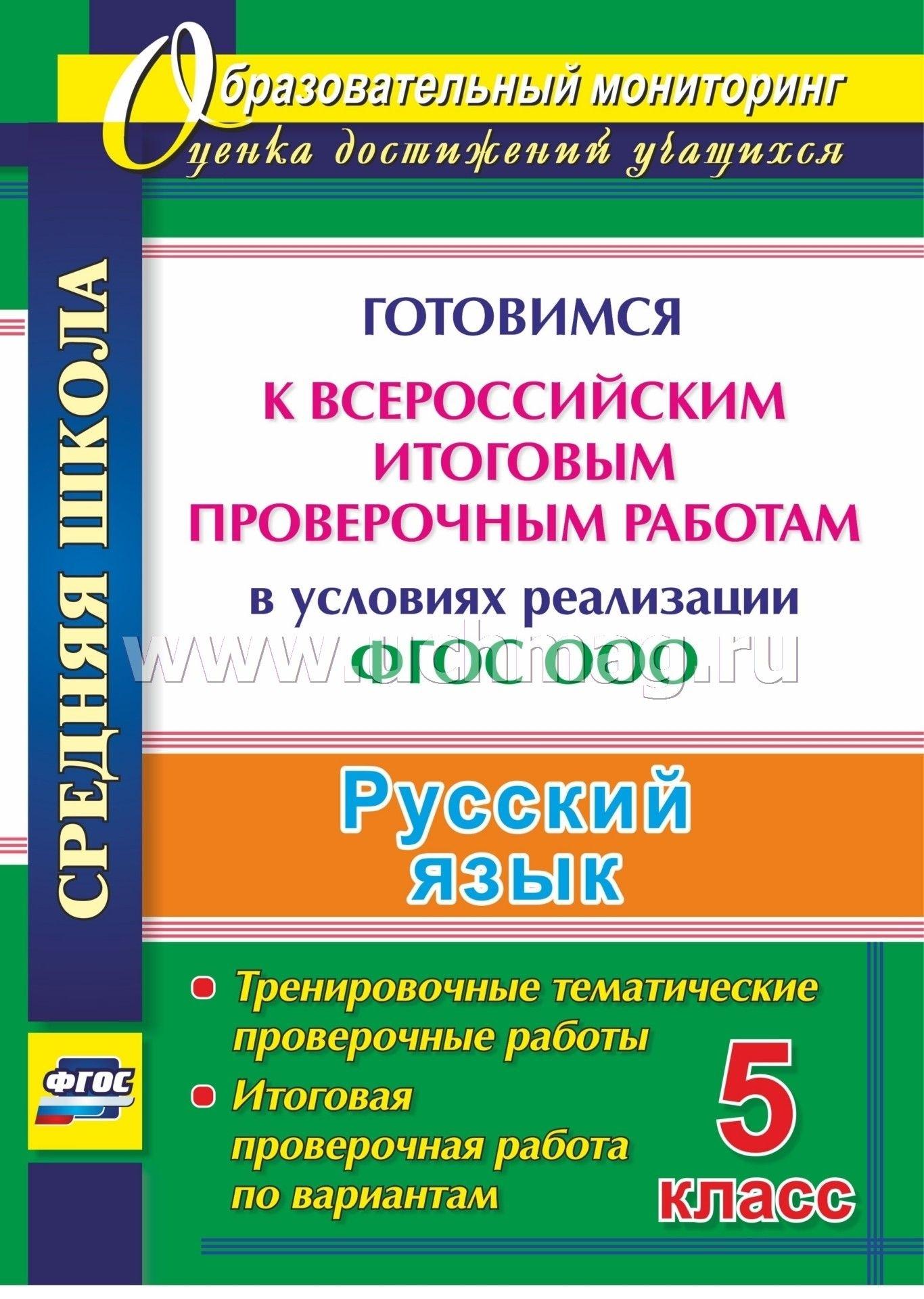 Русский Язык. 5 Класс. Готовимся К Всероссийским Итоговым Проверочным  Работам В Условиях Реализации Фгос Ооо: Тренировочные Тематические  Проверочные