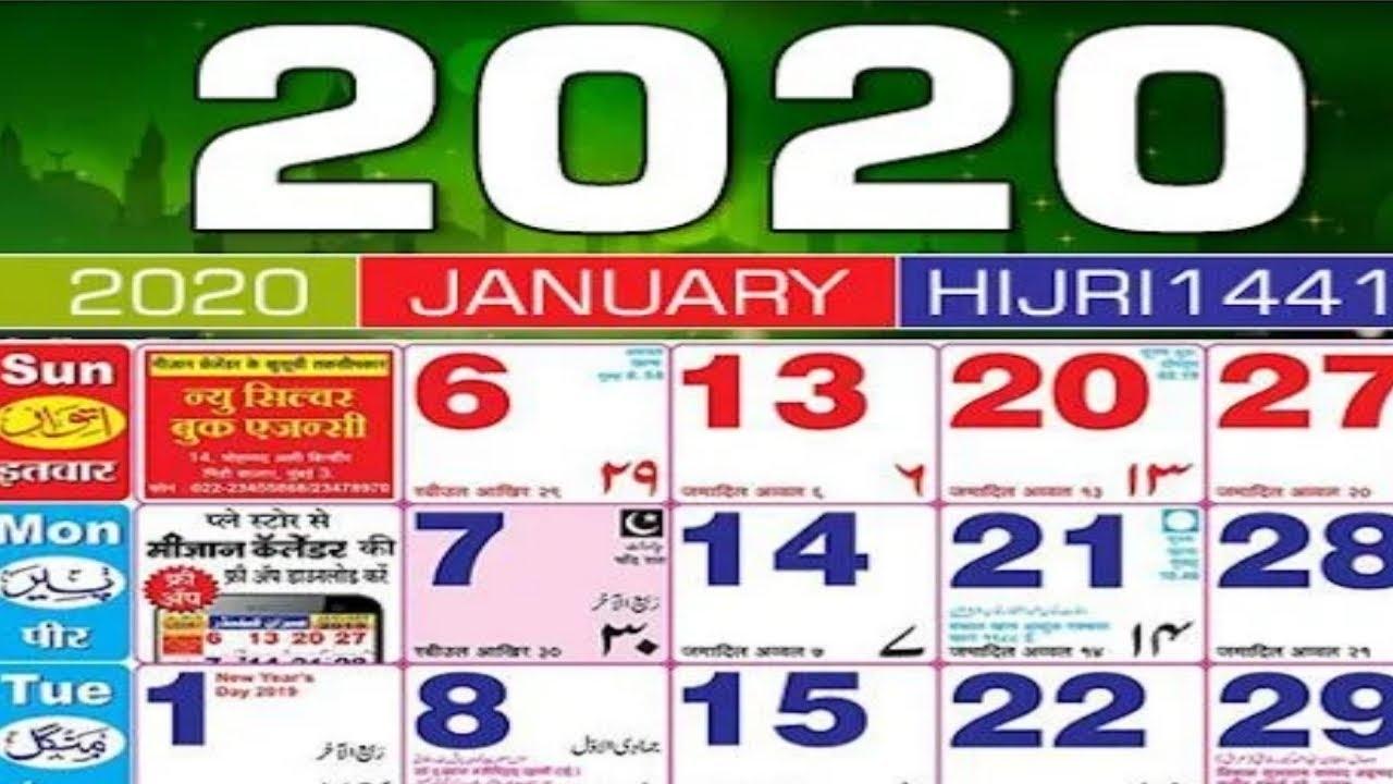 Islamic Calendar 2020 - Islamic Festival Calendar 2020 - Youtube