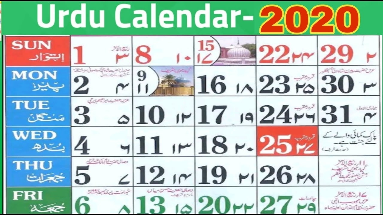 Islamic Calendar 2020 | Urdu Calendar 2020 - Youtube