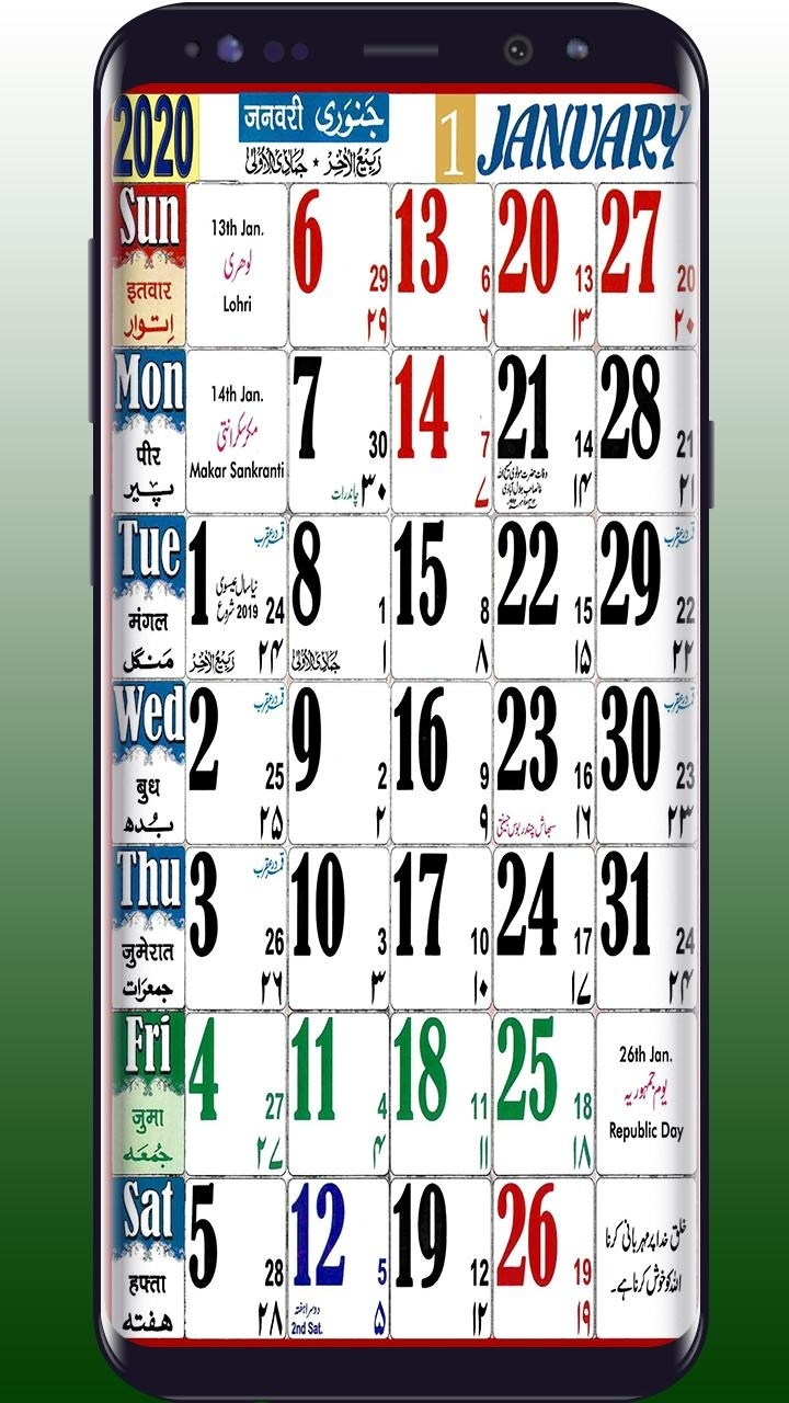 Urdu Calendar 2020 For Android - Apk Download