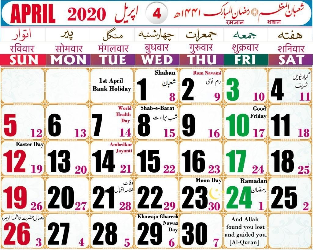 Urdu Calendar 2020 - Islamic Hijri Calendar 2020 For Android