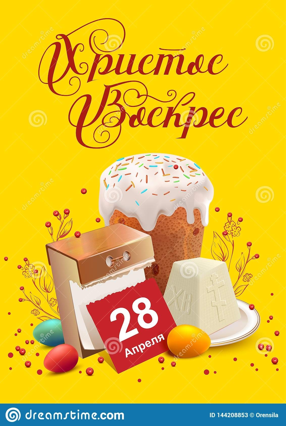 April 28, 2019 Russian Orthodox Easter Greeting Card