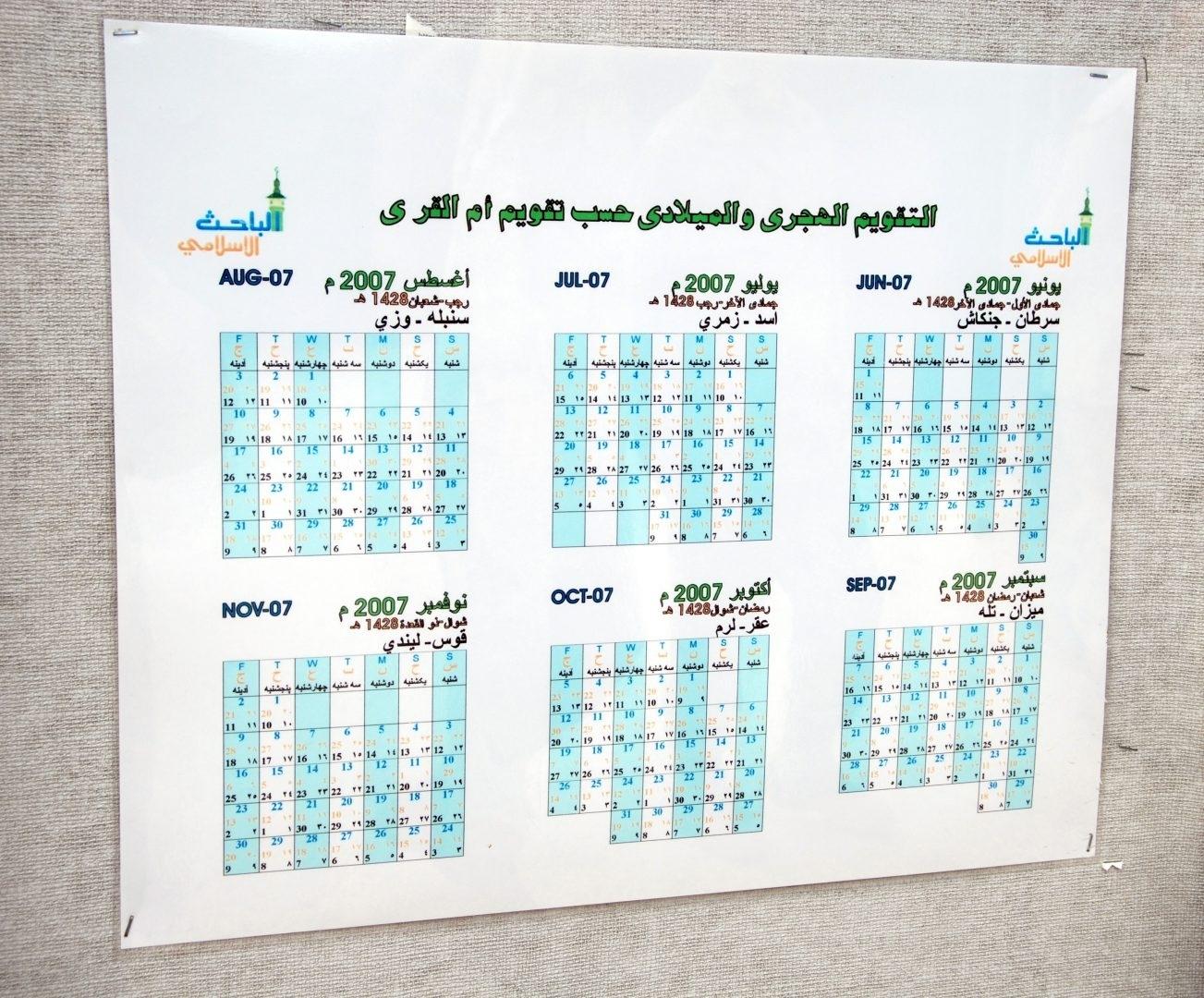 Calendários - 8 Tipos Diferentões Usados Pelo Mundo