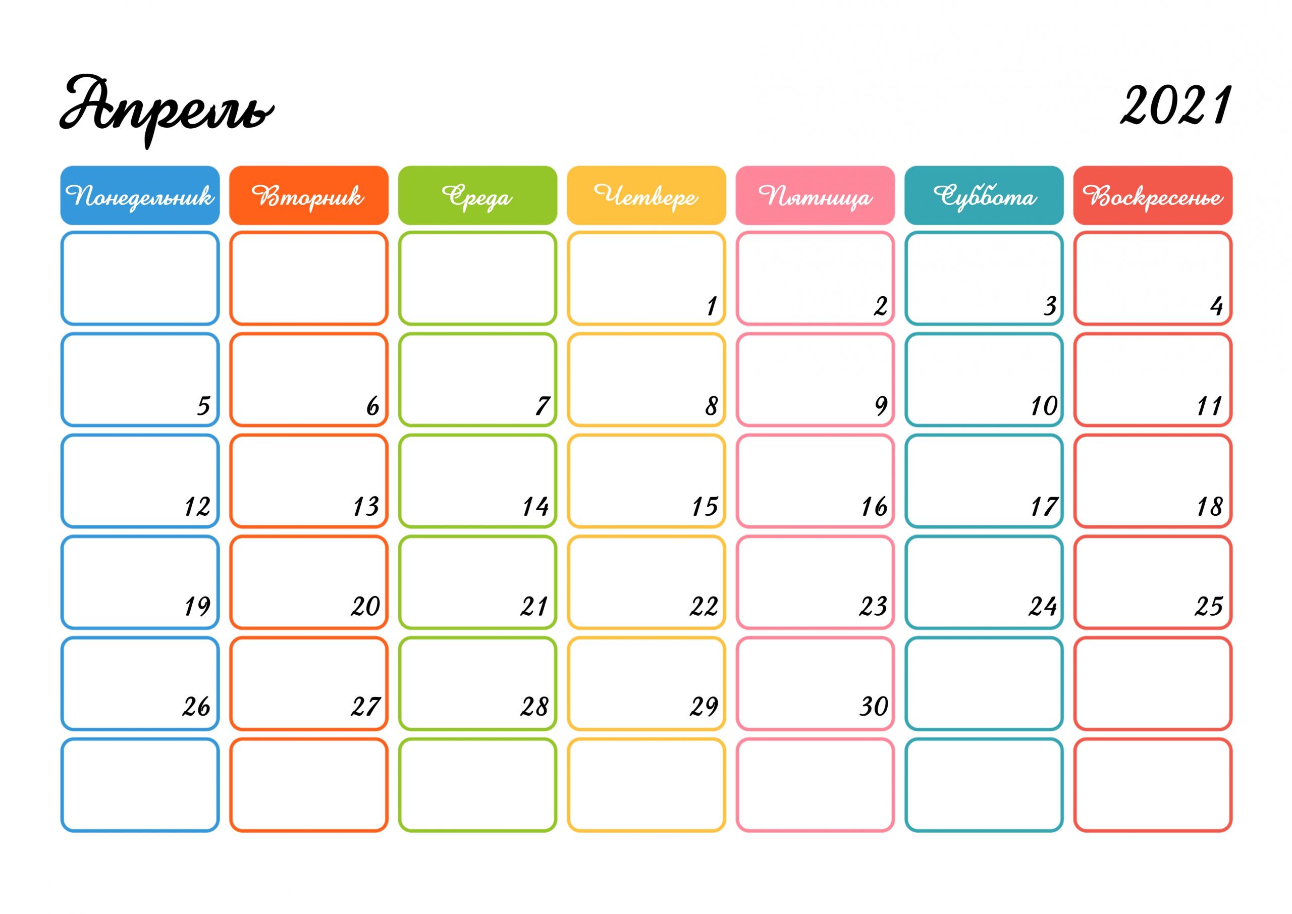 Календари На 2021 Год — Calendarboxru