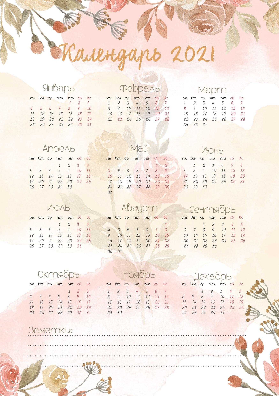 Календарь 2021 В 2020 Г | Бесплатный Планировщик, Личные