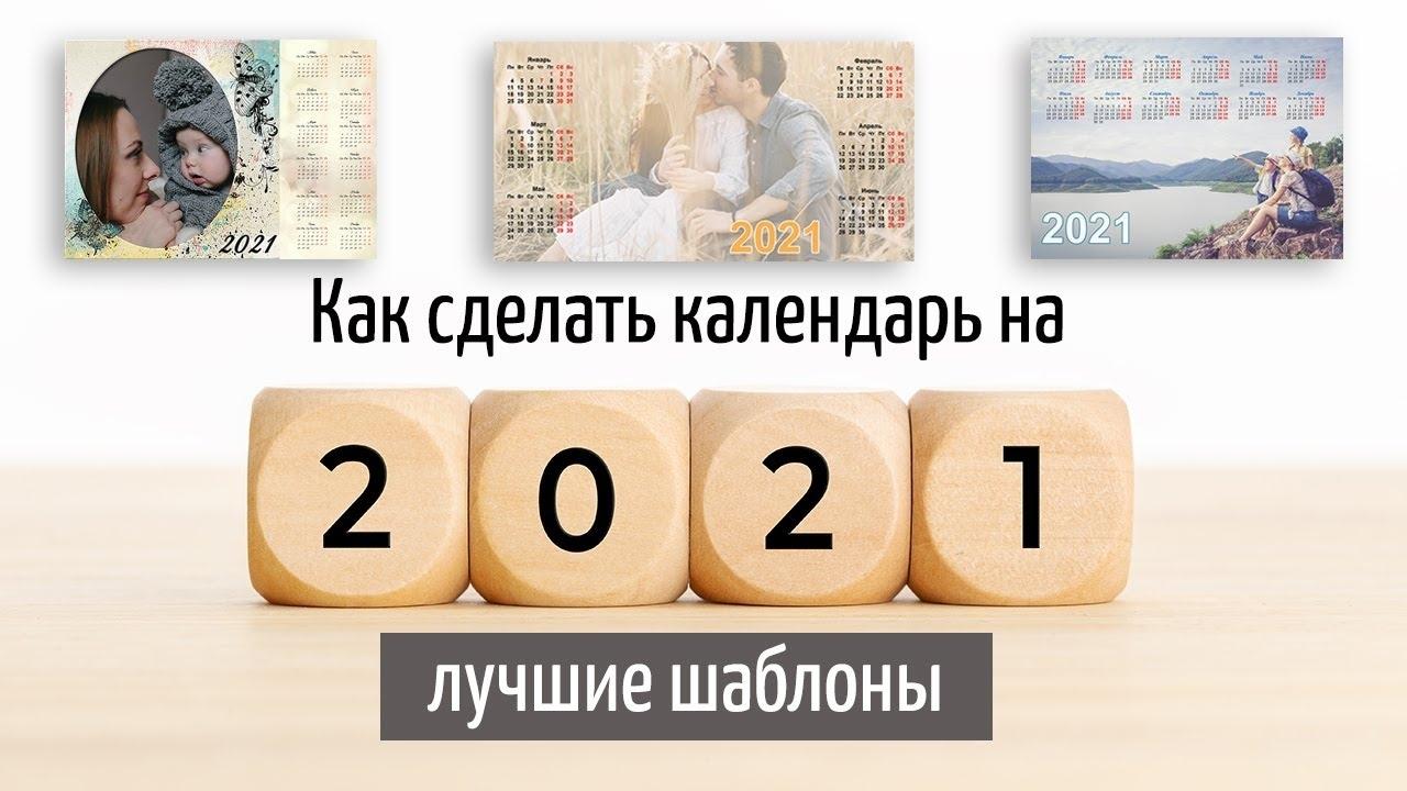 Календарь На 2021 Год: Пошаговая Инструкция С Картинками!