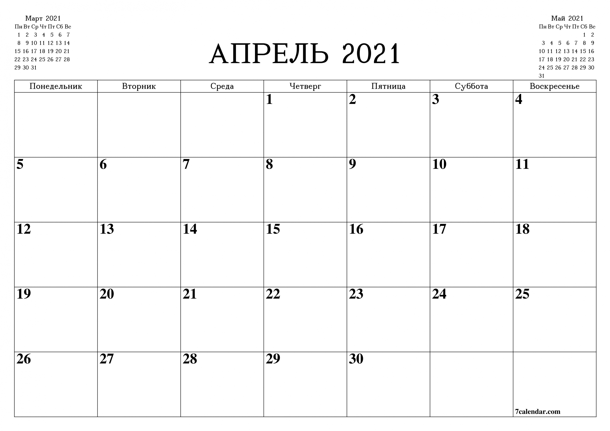 Календарь На Апрель 2021: Планер И Планинг Для Печати А4, А5