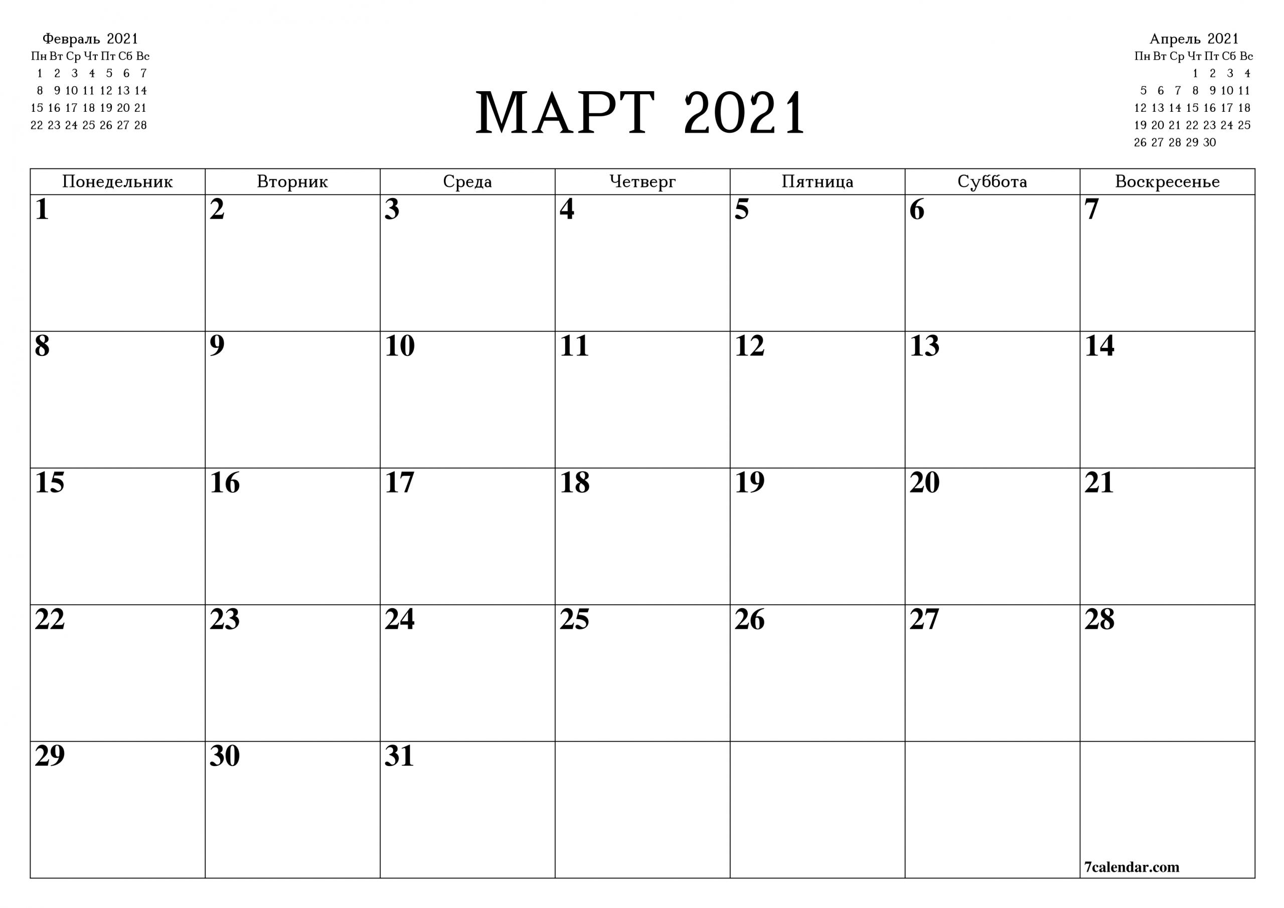 Календарь На Март 2021: Планер И Планинг Для Печати А4, А5