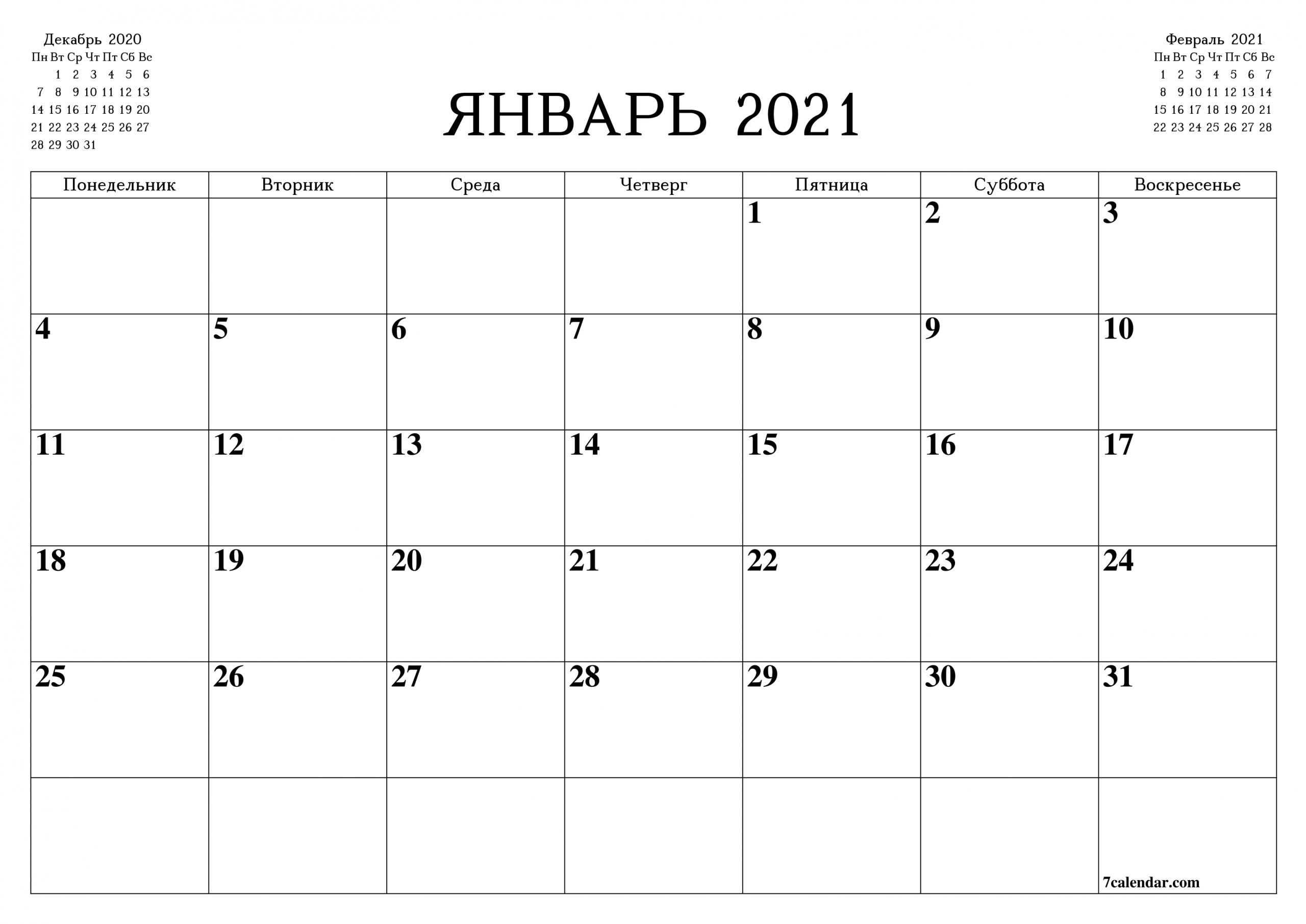 Календарь На Январь 2021: Планер И Планинг Для Печати А4, А5