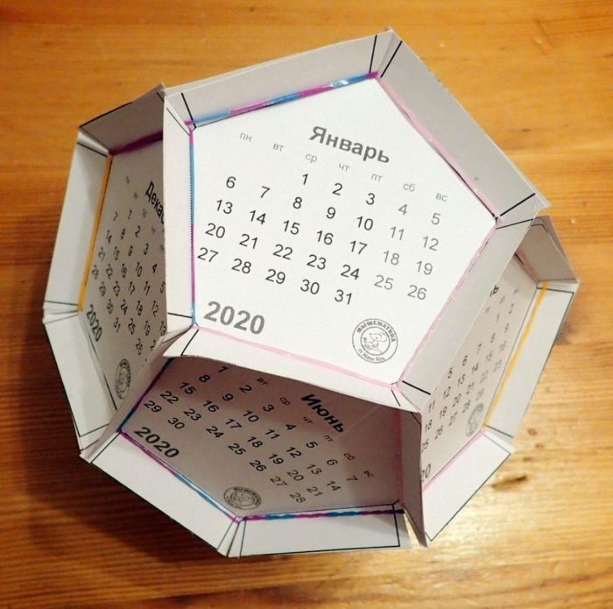 Математический Календарь На 2021 Год | Мышематика От Жени Кац