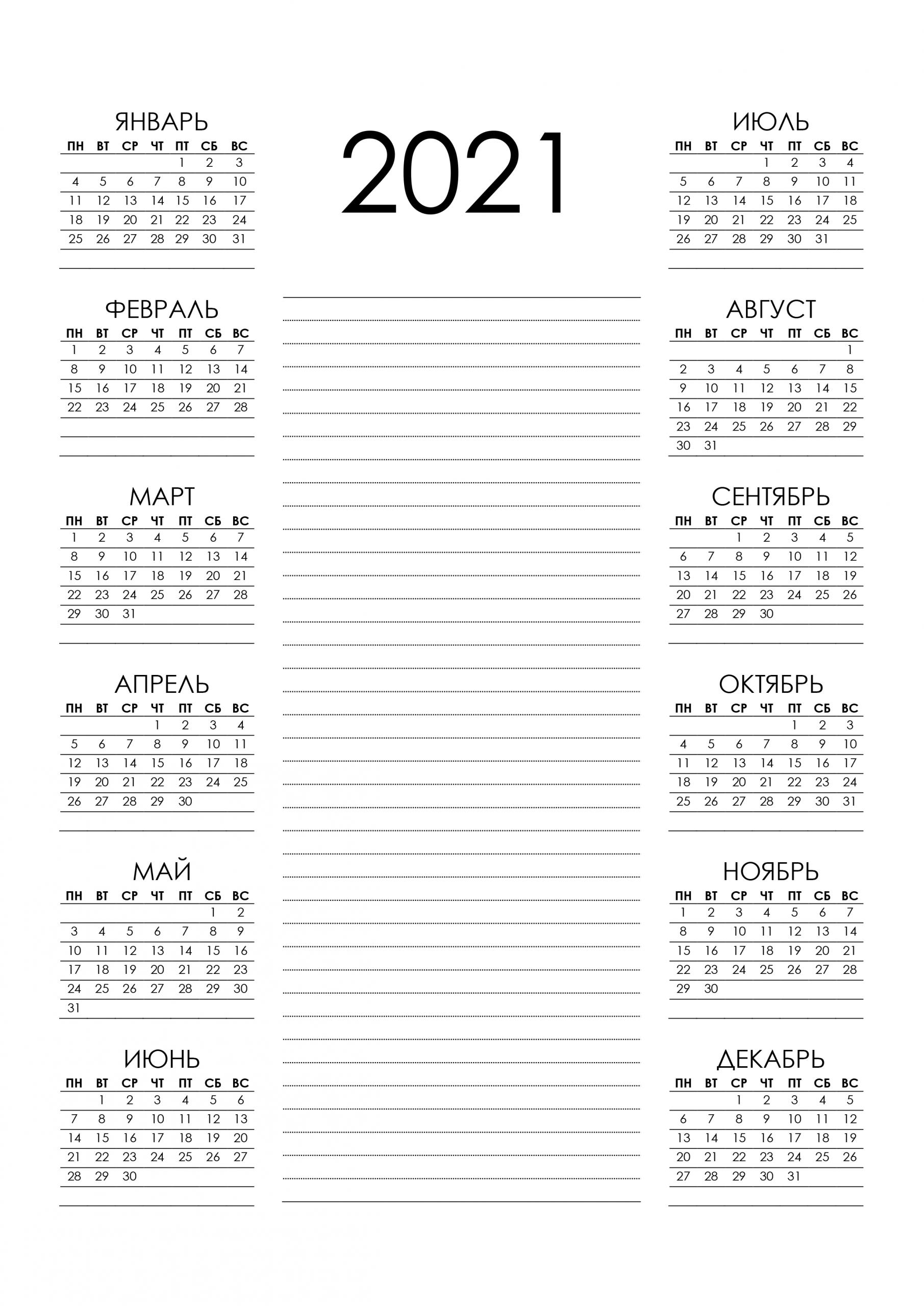 Простой Календарь 2021 С Местом Под Заметки — Calendar12Ru