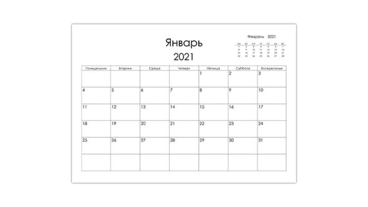 Пустой Календарь 2021 — Calendar12Ru
