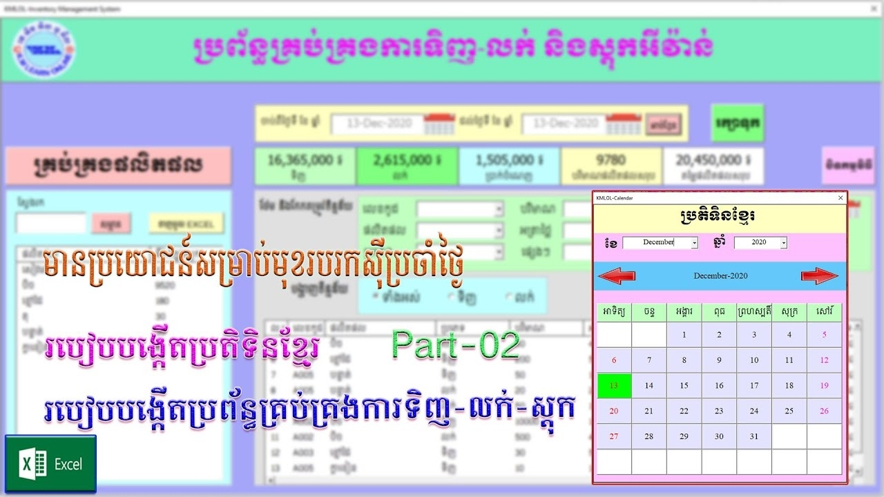 ប្រតិទិនខ្មែ-2021-How To Make Calendar Vba Code Excel Khmer ?-Design Form-  Part-03