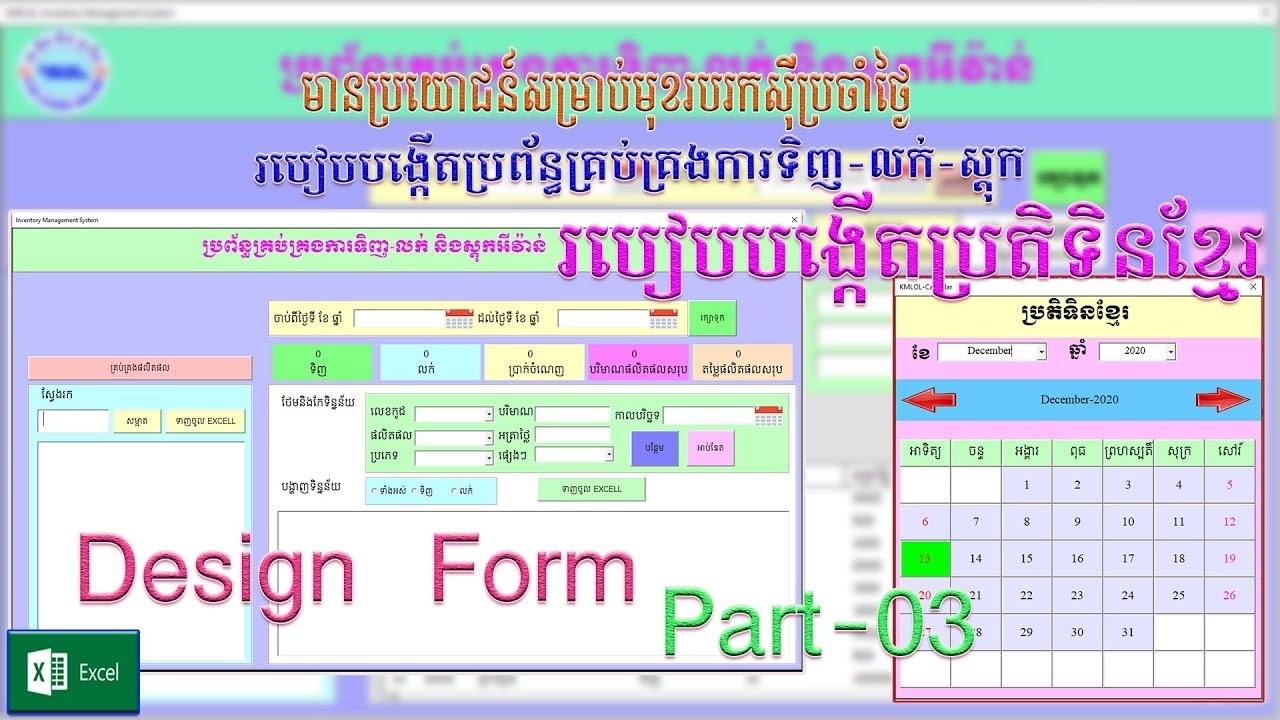ប្រតិទិនខ្មែ-2021-How To Make Calendar Vba Code Excel Khmer ?-Design Form-  Part-03