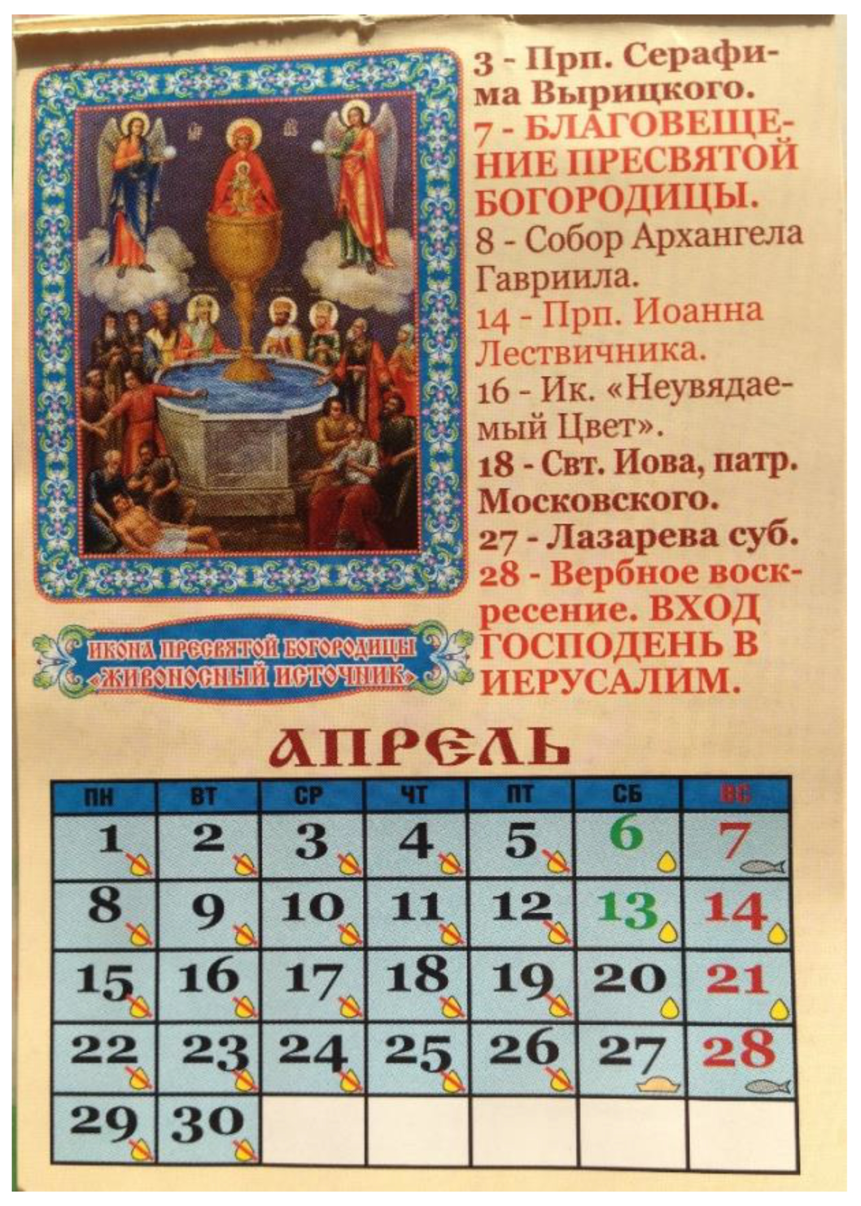Religions   Free Full-Text   Orthodox Fasting In A