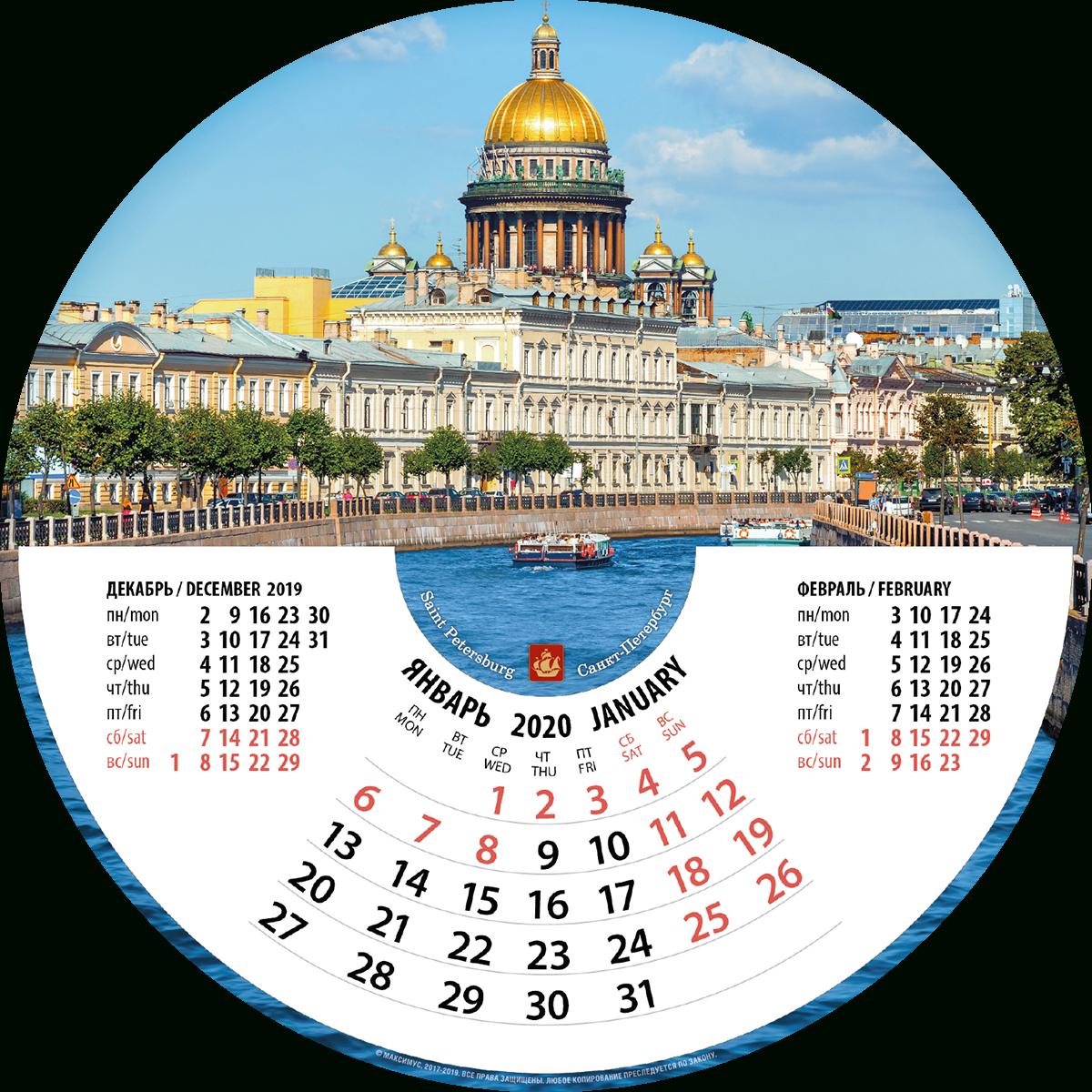 Круглые Календари С Видами Санкт-Петербурга