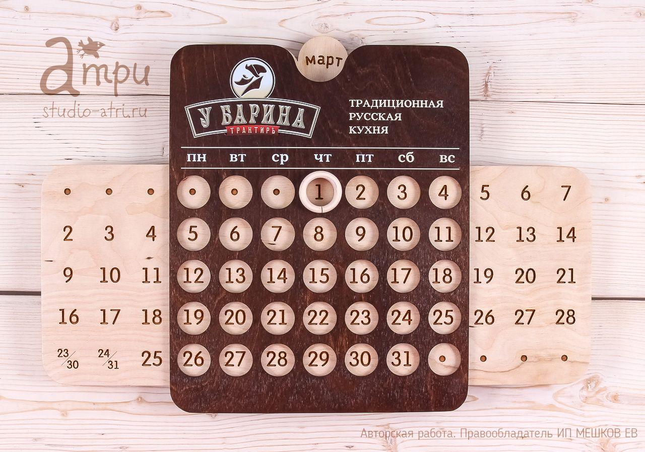 Мы Сделали Календарь, Который Вы Давно Ждали! Послушав