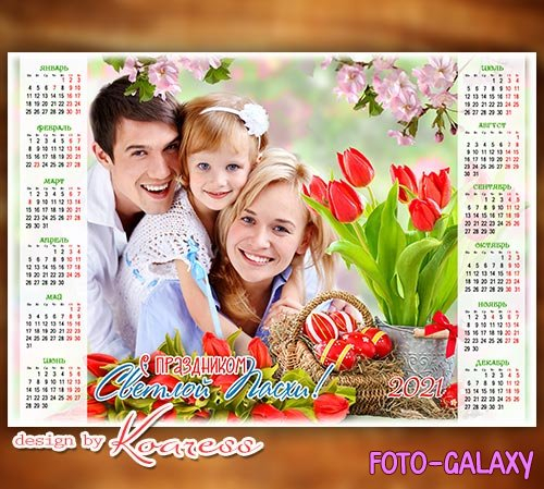 Календарь На 2021 Год К Празднику Пасхи - Spring Easter